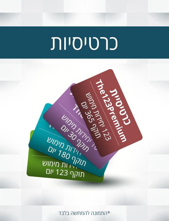 כרטיסיות